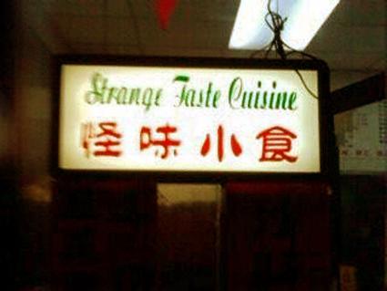 strangetastecuisine